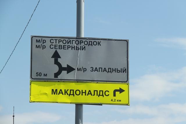 На Урале рекламу маскируют под дорожные знаки