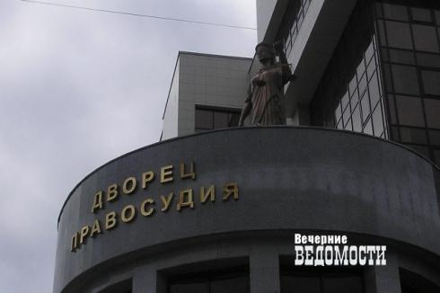 В Екатеринбурге чиновница УФМС не сумела объяснить, на какие деньги купила квартиру