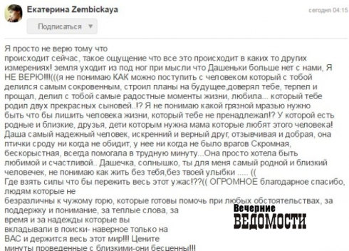 Пропавшую 9 января тагильчанку нашли мертвой за городом
