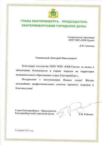 Евгений Ройзман дал добро гоп-парковщикам на захват придомовых территорий