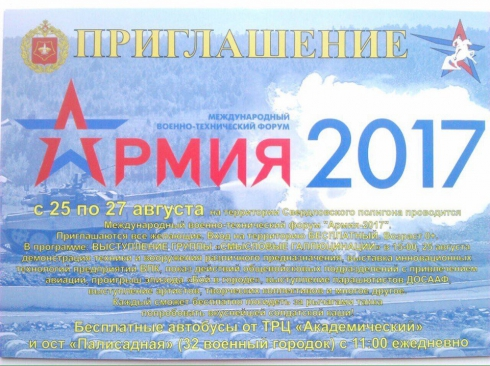 Над Екатеринбургом в рамках военного форума пролетит авиация