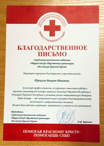 Чиновники Березовского «сэкономили» на детях