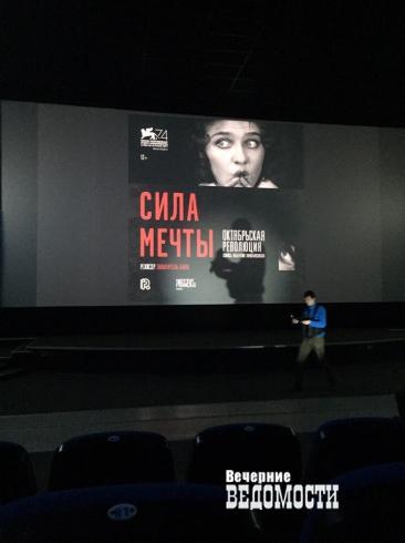 В Екатеринбурге открылся обновленный театр «Колизей»