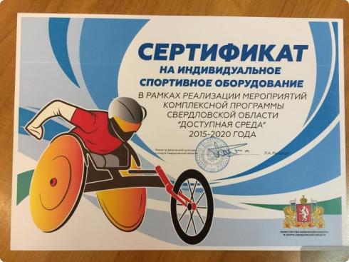 Пять свердловских паралимпийцев получили новые спортивные коляски