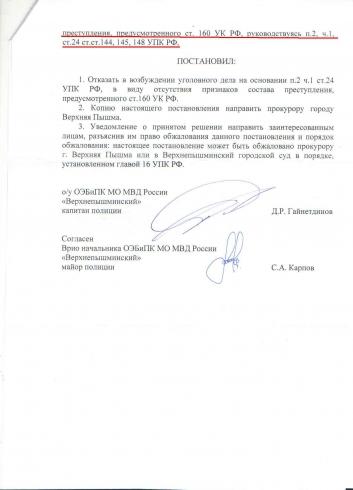 Финансовыми операциями в муниципальном предприятии Среднеуральска заинтересовались силовики